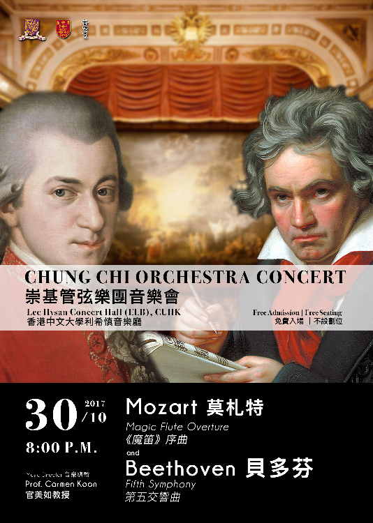 Concert held by Chung Chi Orchestra,CUHK