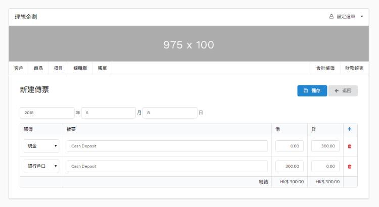 這是ERP系統的客戶會計入帳部分