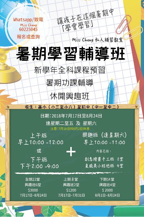 2018暑期班(招生中,可安排補堂)