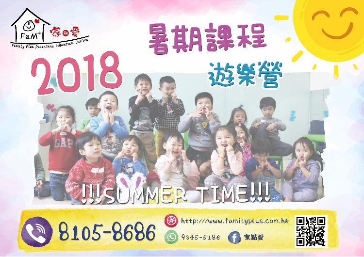 2018暑期課程及遊樂營 https://goo.gl/UGbM4B