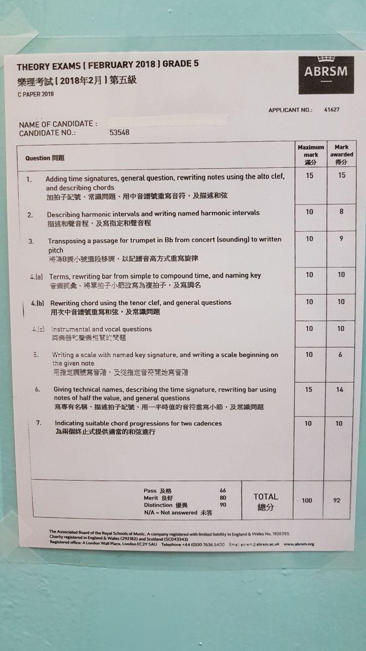 最新五級樂理課程考試 92分