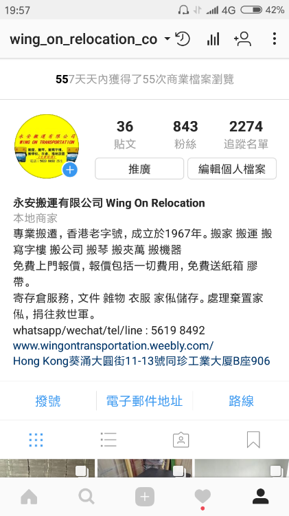 Instagram:Wing On relocation co