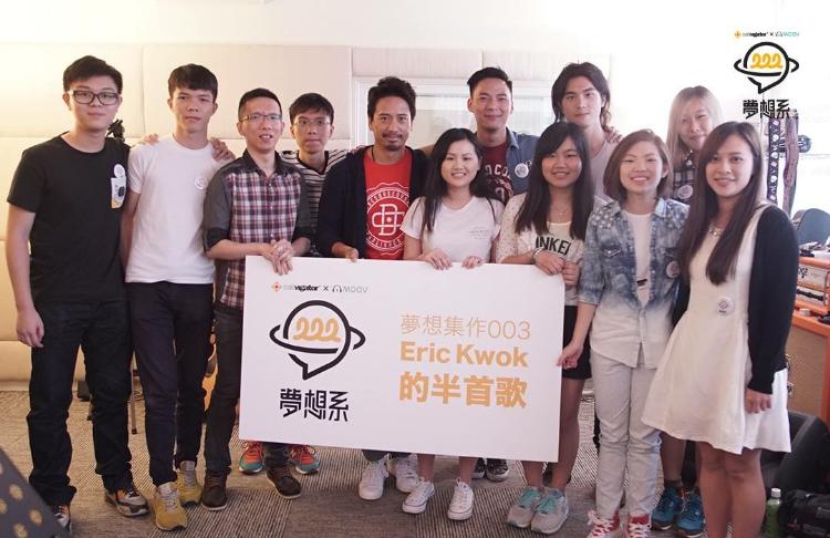 夢想系夢想集作003 Eric Kwok的半首歌 - Eric Kwok教授作曲技巧 (2015年)